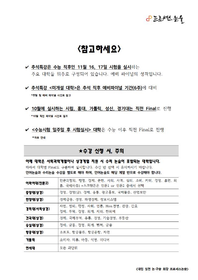 2020-추석 시간표(논구술통합)-(최종본-9월9일)002.png