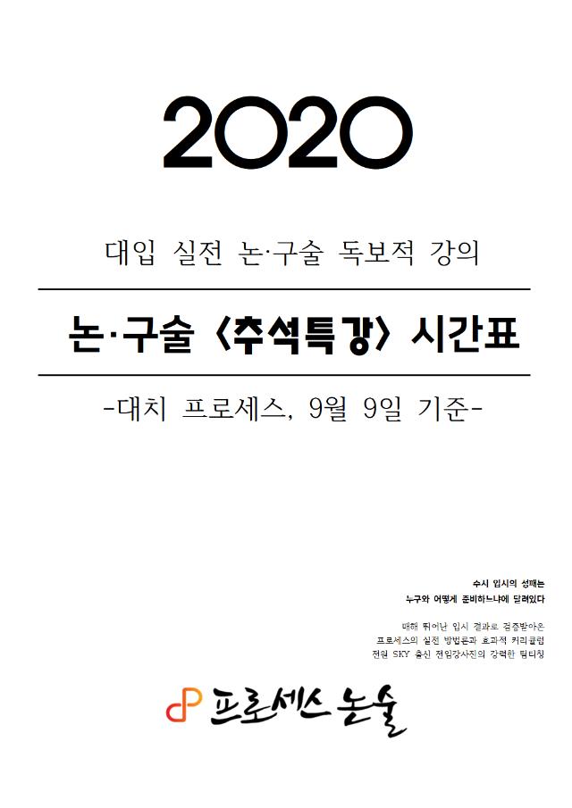 2020-추석 시간표(논구술통합)-(최종본-9월9일)001.png
