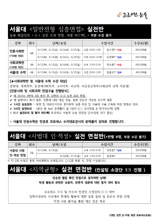 2020-추석 시간표(논구술통합)-(최종본-9월9일)004.png