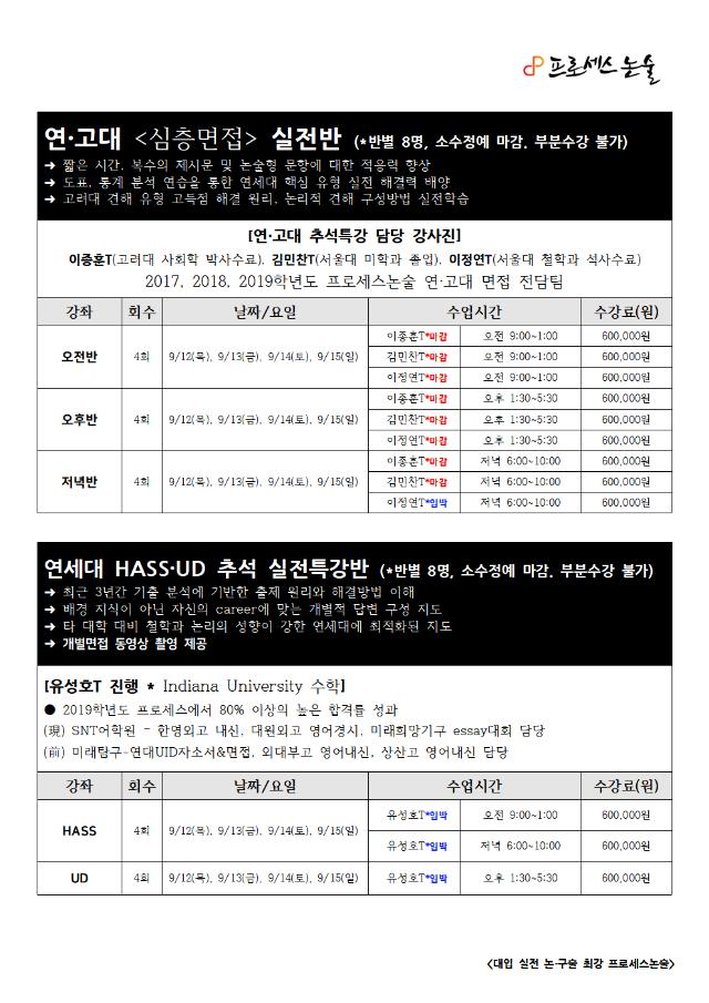 2020-추석 시간표(논구술통합)-(최종본-9월9일)005.png