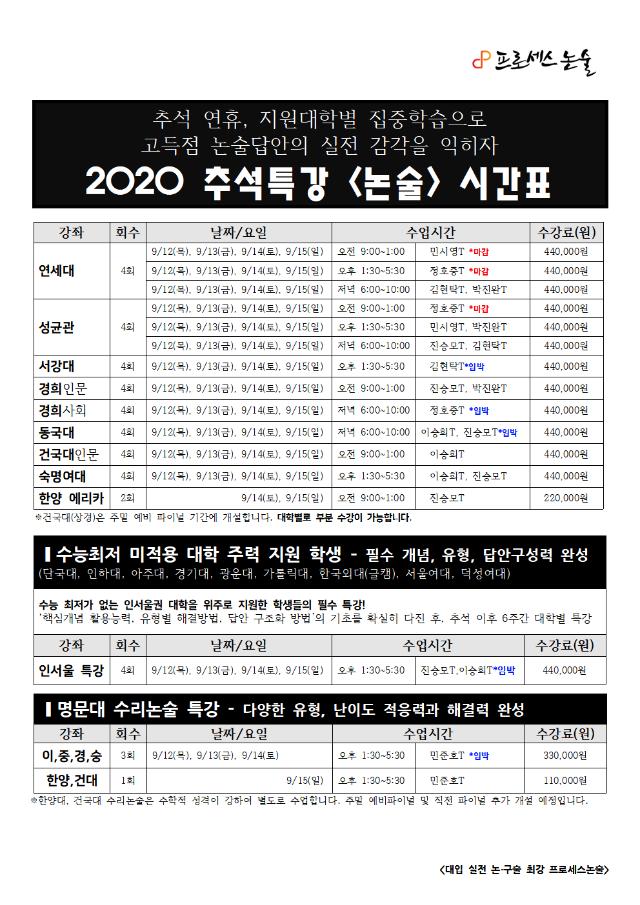 2020-추석 시간표(논구술통합)-(최종본-9월9일)003.png