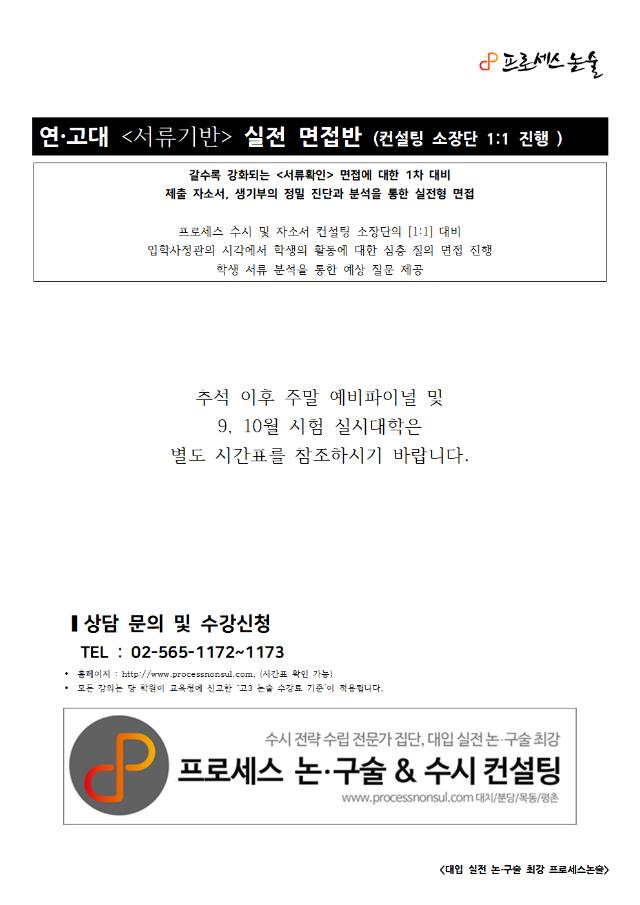 2020-추석 시간표(논구술통합)-(최종본-9월9일)006.png