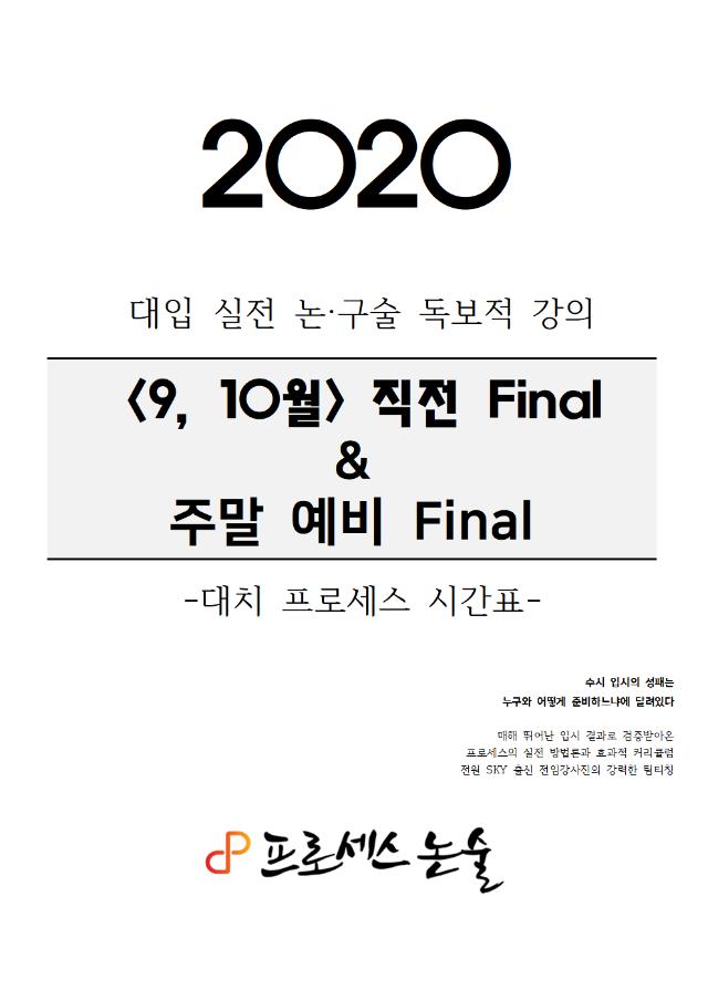 2020-9,10월직전 및 주말예비F 시간표-최종(10.02)001.png