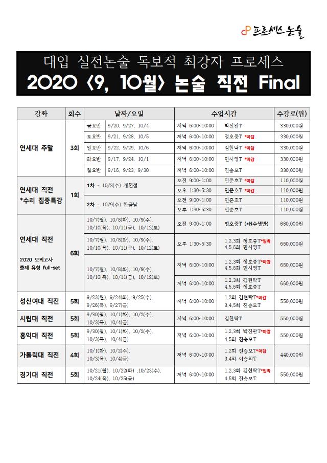 2020-9,10월직전 및 주말예비F 시간표-최종(10.02)003.png