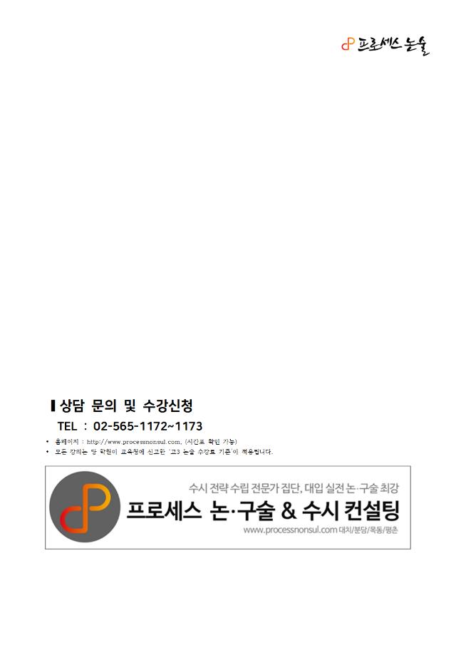 2020-9,10월직전 및 주말예비F 시간표-최종(10.02)006.png