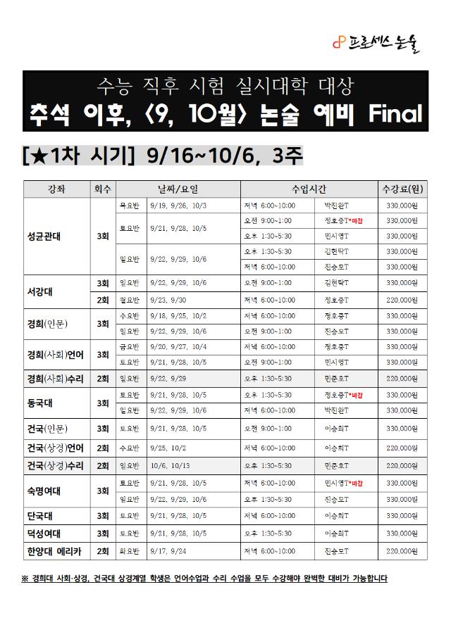 2020-9,10월직전 및 주말예비F 시간표-최종(10.02)004.png