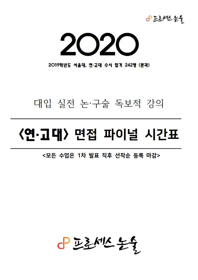 2020-구술면접시간표(직전파이널1차-연대면접,고대학추,연고특기)001.png