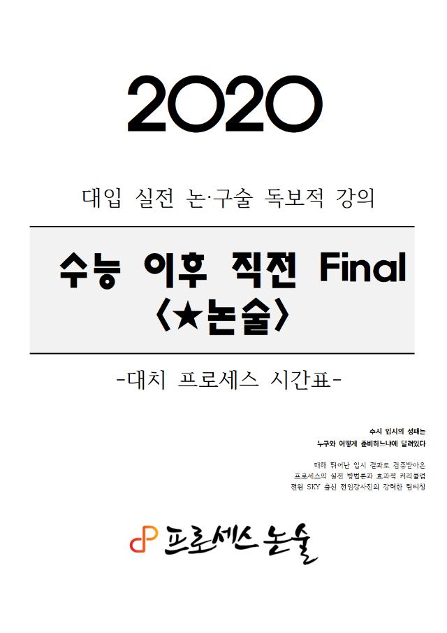 2020-직전F 시간표-논술(최종)001.png