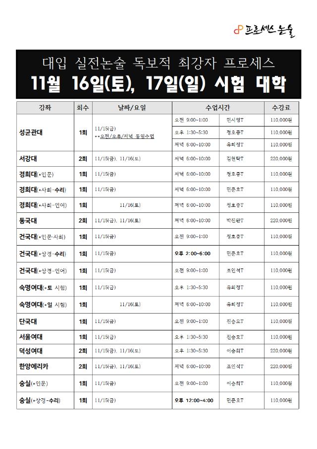 2020-직전F 시간표-논술(최종)004.png