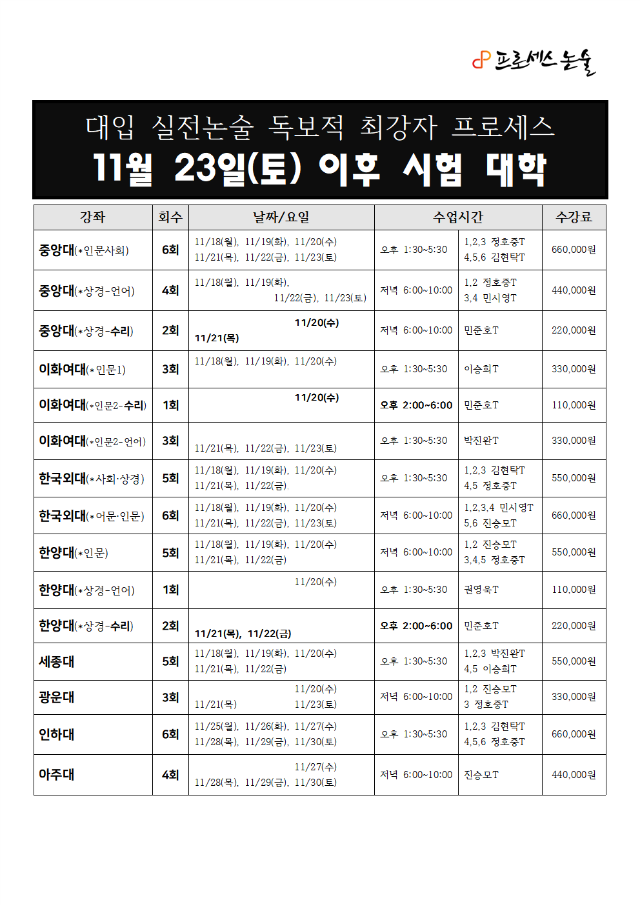2020-직전F 시간표-논술(최종)005.png