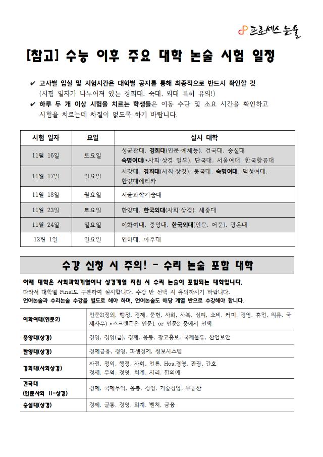 2020-직전F 시간표-논술(최종)003.png