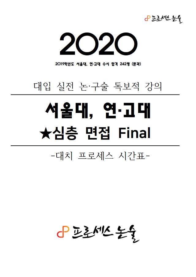 2020-직전F 시간표-구술(최종-1104)-블로그용001.png
