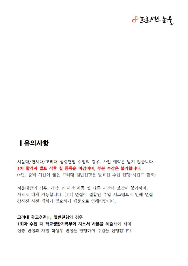 2020-직전F 시간표-구술(최종-1104)-블로그용002.png