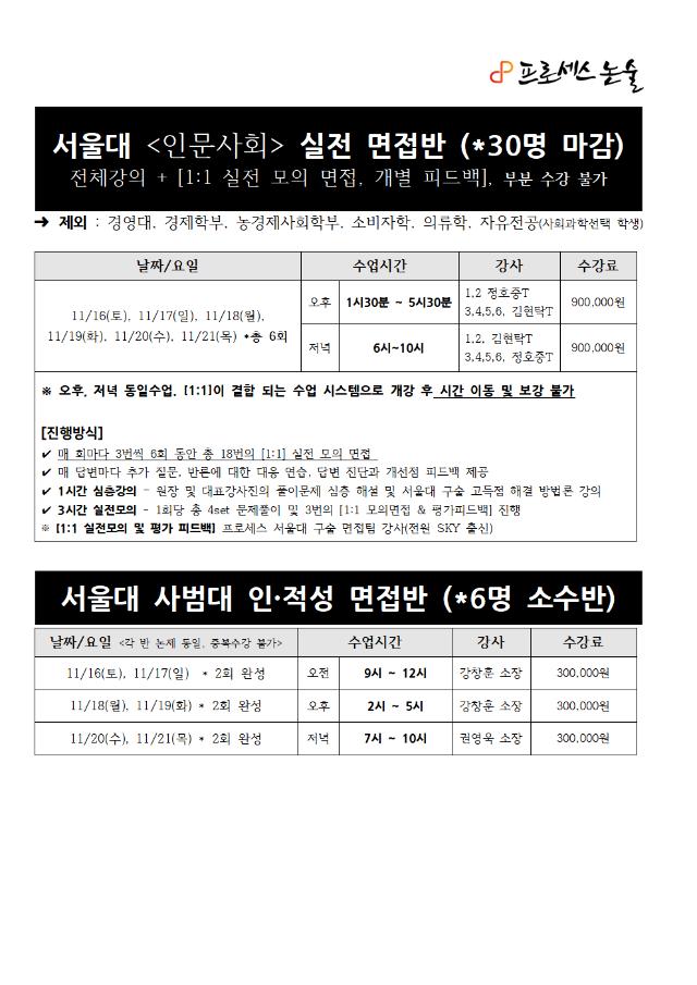 2020-직전F 시간표-구술(최종-1104)-블로그용005.png