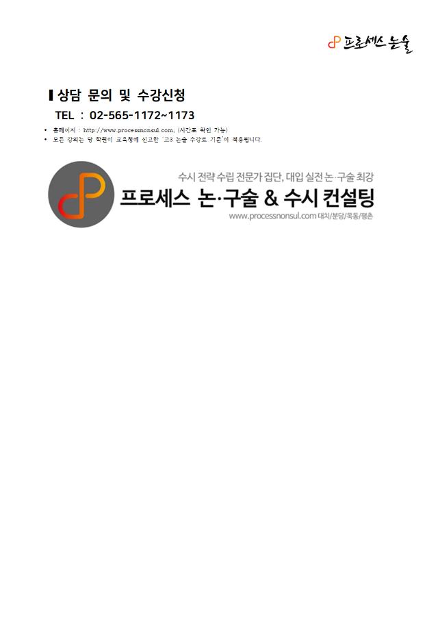 2020-직전F 시간표-구술(최종-1104)-블로그용008.png
